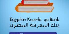 كيفية الاستفادة من بنك المعرفة المصري عقب تسجيل الدخول
