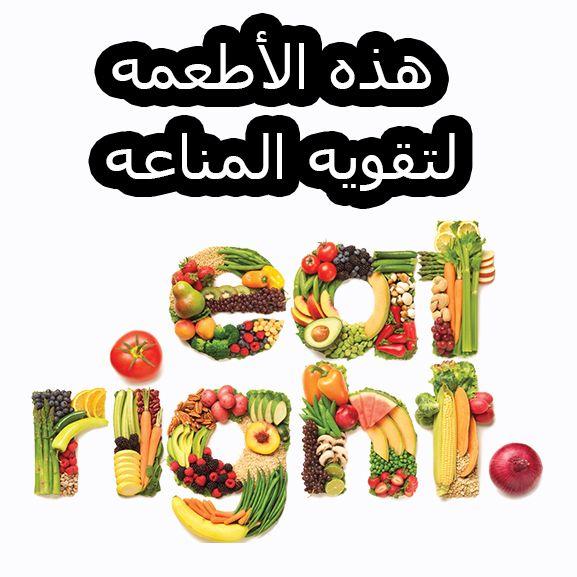 الطماطم وأطعمه أخرى منزليه تساعدك فى تقوية جهازك المناعى
