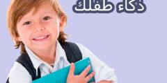 رفع مستوي ذكاء الاطفال ؟ 10 خطوات لفعل ذلك