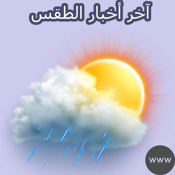 اخبار الطقس غدا